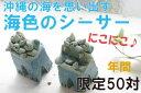 沖縄の海砂のシーサー/かわいい笑いチビコロシーサー/ターコイズ色/一点物のオリジナル/風水/開運/小サイズ/S-420/送料無料/敬老の日ギフト/プレゼント