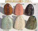 石敢當(小)陶器製でこの価格はお得です。沖縄のシーサー工房の手作り石敢當。赤茶色・ターコイズ色・茶色・黒色・緑色・クリーム色