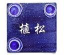 新生活 表札 戸建 おしゃれ 沖縄 陶器 琉球ガラス やちむん表札 NO-40 人気あるデザイン 送料無料
