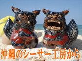 失敗しないシーサーの選び方、開運 お土産店での販売はしておりません。[風水玄関置物]沖縄陶器・焼物やちむん
