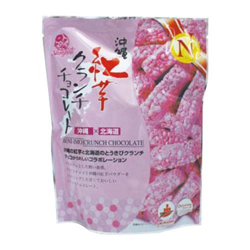 沖縄紅芋クランチチョコレート(10本入)【べにいも|ベニイモ|紅いも|お菓子|沖縄|土産|おみやげ|取り寄せ】