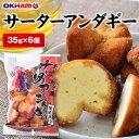 オキハム 琉球銘菓 サーターアンダギー 35gx6個入【さーたーあんだぎー|アンダギー|お菓子|揚げ菓子|沖縄|土産|おみやげ|定番】