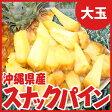 沖縄県産 スナックパイン 大玉 800g以上