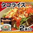 タコライス(2袋入り)x3【ポイント|B級グルメ|メキシカン|沖縄|レトルト|土産|沖縄料理|おみやげ|取り寄せ|まとめ買い】