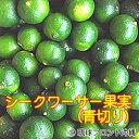 【送料無料】沖縄県産シークワーサー果実(青切り)・期間限定販売!<約3kg/約120個〜150個前後> ランキングお取り寄せ