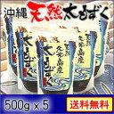 もずく【送料無料】沖縄県久米島産天然太もずく500g×5パック一本一本が太く歯ごたえがあります。美容と健康に是非!もずくをどうぞ。