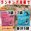 【送料無料】琉球黒糖の「チョコっとう。」お試しアソート(40gx5袋)CHA5・ちょこっとう【DM便発送】※代金引換不可・※配達日時指定不可