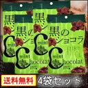 送料無料 沖縄土産 DM便黒のショコラ(ミント味)40gx4袋KCM4(加工黒糖菓子)程よいほろ苦さのひとくち黒糖&チョコ。DM便の為、代引・配達日時指定不可/