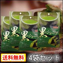【DM便・送料無料】黒のショコラ(抹茶味)40gx4袋KCMA4(加工黒糖菓子)程よいほろ苦さのひとくち黒糖&チョコ。代引・配達日時指定不可