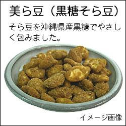 【今だけ5%OFF】【メーカー直売】美ら豆(ち...の紹介画像2