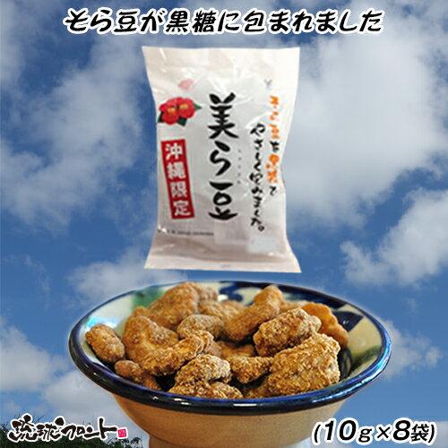 【全品5%OFF】 【メーカー直売】 美ら豆(ちゅらまめ・黒糖そら豆)(10gx8入) 沖縄土産