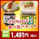 送料無料 沖縄土産 豚肉みそ × 島豚ごろごろ 食べ比べセット・日曜芸人、がっちりマンデー、お試しか
