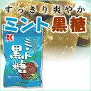 ミント黒糖50g(加工黒糖菓子)【沖縄土産】
