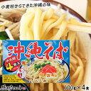 沖縄そば 半生麺4食 沖縄土産 沖縄 お土産 あさひ 【琉球フロント】