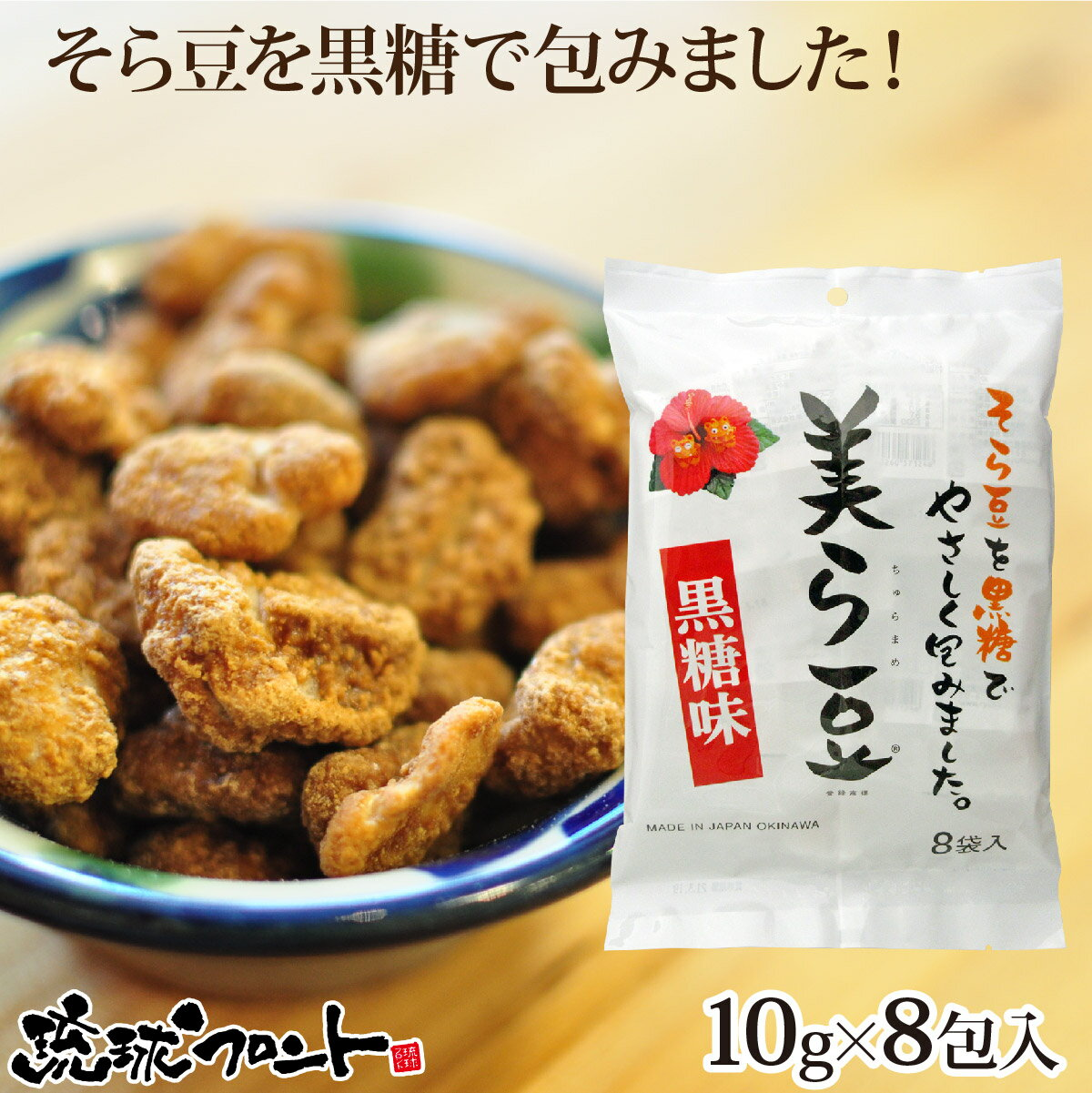 【今だけ5%OFF】【メーカー直売】美ら豆(ちゅらまめ・黒糖そら豆)(10gx8入) 沖縄土産