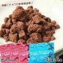 沖縄土産送料無料メール便「チョコっとう。」お試しアソート(40gx5袋)チョコレートチョコ黒糖沖縄黒糖沖縄お菓子チョコっとうおやつスイーツ