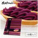 沖縄土産 べにいもたると 16個入り紅芋タルトナンポー沖縄土産 人気No.1お徳用 大容量