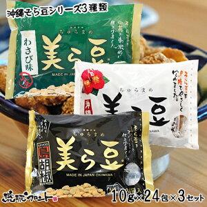 送料無料 美ら豆 3種(黒糖×島胡椒×わさび味)× 大袋