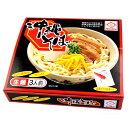 沖縄そば 3人前(味付豚肉・だし付) [生麺] │サン食品│