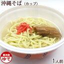 L麺盛付☆沖縄そば(カップ麺)1人前