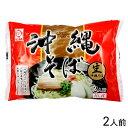 沖縄そば 赤袋 2人前(そばだし付き)[生麺] │サン食品│