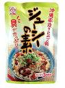 具がたっぷり!沖縄風炊き込みご飯ジューシーの素(炊き込みご飯の素)