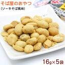 そば屋のおやつ(ソーキそば風味)16g×5袋  サン食品 