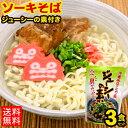 【送料無料】沖縄ソーキそば 3人前セット(守礼そば、しばだし、味付軟骨ソーキ、シー