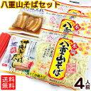 【送料無料】八重山そばセット 4人前(麺・そばだし・三枚肉、かまぼこ) │サン食品