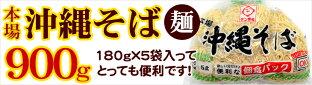 沖縄そば1kg(個食)