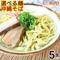 選べる麺!沖縄そば5食(三枚肉)