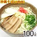 【送料無料】沖縄そば100人前三枚肉セット (麺、だし、三枚肉、かまぼこ、紅しょうが) │学園祭、夏