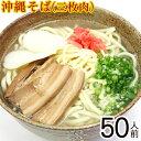 【送料無料】沖縄そば50人前三枚肉セット (麺、だし、三枚肉、かまぼこ、紅しょうが