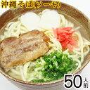 【送料無料】沖縄そば50人前ソーキセット (麺、だし、ソーキ、かまぼこ、紅しょうが