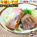 【年越しそば】【送料無料】選べる麺!沖縄そば(ソーキそば) 5食セット (味付け軟