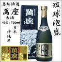 【沖縄土産】【泡盛】恩納酒造 萬座古酒/43度/720ml【