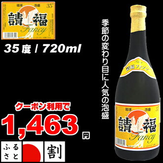 請福 fancy /35 degree /720ml
