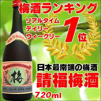 請福梅酒 /12 degree /720ml