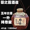 菊之露酒造 菊之露1升縄巻壷/40度/1800ml【泡盛 送...