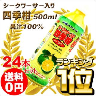 沖縄バヤリース シークワーサー入り四季柑100% 500ml×24本セット