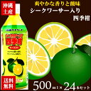 【送料無料】シークワーサー入り四季柑100% 500ml×24本セット| シークワーサー入り 1