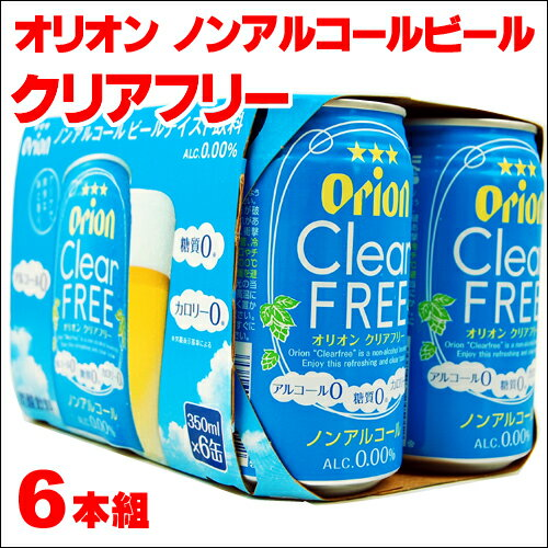 It is Orion Breweries nonalcoholic beverage orion ORION beer taste drink more than *6 canned 350 ml of Orion clear-free regular company of fire fighters 5,000 yen