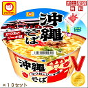 沖縄そば マルちゃん カップ麺 カツオとソーキ味 ×10セット 6千円以上送料無料 沖縄