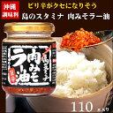 【食べるラー油】島のスタミナ 肉みそラー油【...