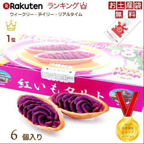 【沖縄土産】御菓子御殿の紅芋タルト6個入り【1万...の商品画像