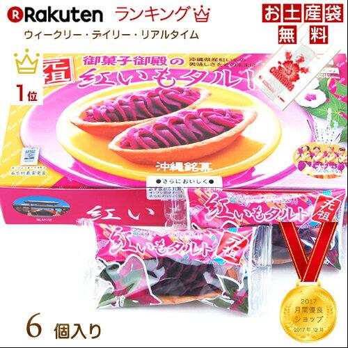【沖縄土産】御菓子御殿の紅芋タルト6個入り【6...の紹介画像2