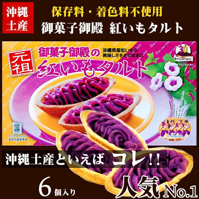 【沖縄土産】御菓子御殿の紅芋タルト6個入り【6千...の商品画像