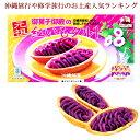 御菓子御殿の紅芋タルト6個入り5セット【送料無料】【人気ランキング】【お菓子御殿】