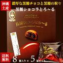 【送料無料】御菓子御殿 黒糖ショコラとろ〜る8個入り×5セッ...