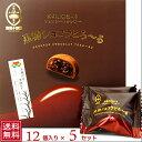 【送料無料】御菓子御殿 黒糖ショコラとろ〜る12個入り×5セ...